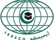 «إيسيسكو» تدين سرقات ميليشيا الحوثي لمخطوطات وكتب بمدينة زبيد التاريخية