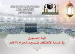 آلية التسجيل في خدمة الاعتكاف بالمسجد الحرام هذا العام