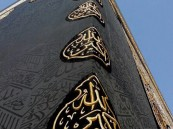 «شؤون الحرمين»: إضافة قنديل مُذهب على ركن الحجر الأسود بالكعبة