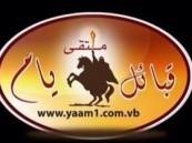 ملتقى قبيلة يام يحتفل بالذكرى السابعة غدا الجمعة بالخبر
