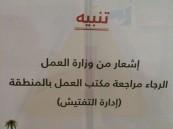 مكتب عمل جدة يفاجئ محلات المستلزمات النسائيه بحملات تفتيشية