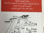 """تجربة خطة إنقاذ وهمية .. """"لحادث تحطم طائرة """" في مطار الملك خالد الدولي"""