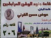 اعتزازًا بدورهم البطولي .. طلاب ثانوية الملك عبدالعزيز يختبرون في قاعات جنود الوطن