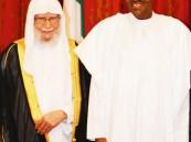 فخامة الرئيس النيجيري يستقبل الأمين العام لرابطة العالم الإسلامي