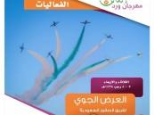 اللجنة المنظمة لمهرجان الورد الطائفي تعتذر عن عروض الصقور السعودية