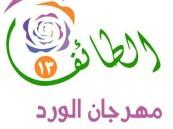 مهرجان ورد الطائف يواصل فعالياته إلى 18 رجب