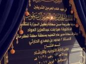 وكيل وزارة التعليم للبنات تفتتح مبنى إدارة التوجيه والإرشاد بتعليم مكة