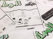 """تفعيل برنامج مجلة """"حصانة وطن السلام """" بمدرسة زمزم الابتدائية والمتوسطة للبنات"""