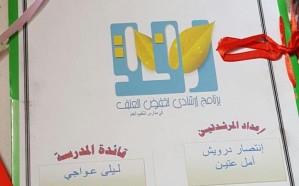 """تفعيل برنامج """"رفق"""" وخط المساندة في مدرسة زمزم بجازان"""