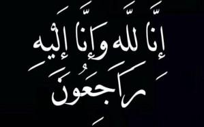 """حرم """"علي بن عبد الحي"""" في ذمة الله"""