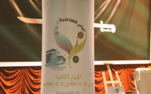 """شرق تعليم مكة يستكمل انطلاقة فعاليات ملتقى المشروع الوطني التوعوي """"نبراس"""""""