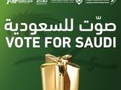هيئة الاتصالات وتقنية المعلومات تدعو إلى التصويت لمشاريع السعودية