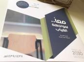 لمواجهة الغياب..  قائدة مدرسة بقطاع المظيلف تنفذ مشروعا لتحفيز الطالبات