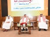 """تعليم مكة يُنفذ ملتقى التعليم المستمر """" استدامة """" مدى الحياة"""