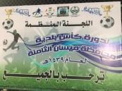 مواجهتان في افتتاح الدورة الرمضانية بمحافظة ميسان