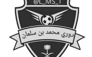 تعرف على أبرز الأندية والانتقالات بدوري محمد بن سلمان لأندية الدرجة الأولى
