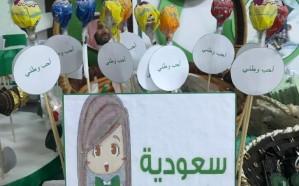 مدرسة نائلة بنت الفرافضة بالعقيق  تحتفل بذكرى اليوم الوطني