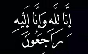 محمد آل حسين في ذمة الله