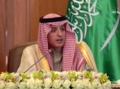 الجبير يلتقي وزير الخارجية الأردني ويبحثان الأوضاع الراهنة