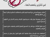 """""""الخارجية"""" مجدداً: """"لقد طفح الكيل"""".. وقرار قطع العلاقات مع قطر جاء لتصحيح الوضع الراهن"""