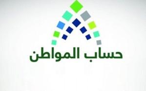 "إعلان سياسات ""حساب المواطن"" خلال مؤتمر صحفي غداً"