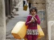 اليونيسيف: 16 مليون يمني يفتقرون لمياه الشرب النظيفة وخدمات الصرف الصحي
