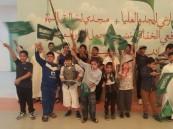 مدرسة النظيم الإبتدائية تقيم حفلاً بمناسبة اليوم الوطني ال ٨٥ للمملكة .