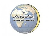 رابطة العالم الإسلامي تكشف حقيقة مشاركتها في مؤتمر مع إسرائيليين
