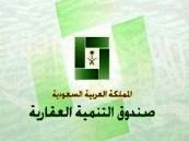 مصادر: قرار تحويل «الصندوق العقاري» إلى بنك لم يُحسَم