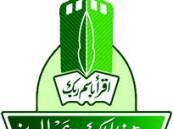 جامعة الملك عبدالعزيز تواصل تلقي طلبات شغل وظيفة معيد