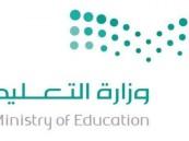 «التعليم» توضح الخدمات المقدمة من خلال «باقة المعلم»