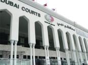 محكمة دبى تقضي بسجن ثلاثة باكستانيين اغتصبوا زميلهم
