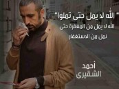 """بهاشتاق #شكراً_أحمد_الشقيري مغردو تويتر يودعون برنامج """"خواطر"""""""