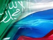 المملكة وروسيا تمضيان قدماً في التعاون النووي