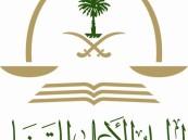 المجلس الأعلى للقضاء يوافق على افتتاح ثلاثة محاكم للتنفيذ