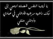 """""""علي الشهري"""" في ذمة الله"""