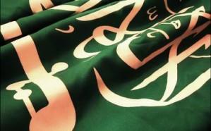 دارة الملك عبدالعزيز تنفي المعلومات المغلوطة المتداولة عن العلم السعودي