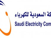 """""""السعودية للكهرباء"""": """"حسابي"""" خدمة وطنية تحفظ حقوق الملاك والمستأجرين"""