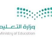 التعليم تعلن بدء العمل بهيكلة الوزارة الجديدة