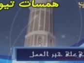 بالفيديو.. الأذان الشيعي لأول مرة على التلفزيون اليمني الرسمي