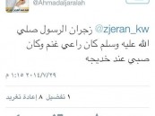 عميد الصحافه الكويتيه يتحدث عن رسول الله كلمات غير لائقة