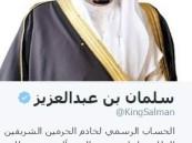 """سلمان بن عبدالعزيز أول ملك سعودي يصافح شعبه عبر """"تويتر"""""""