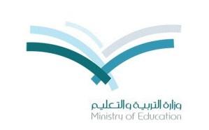 وزارة التربية تعين 956 معلمة في مدارس رياض الأطفال