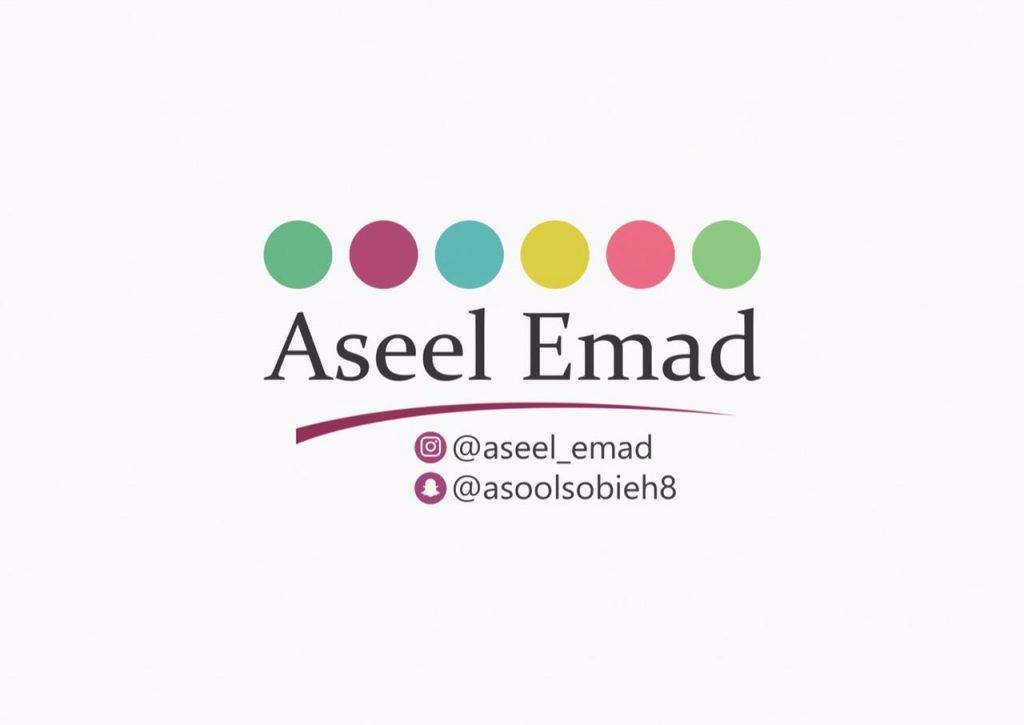أسيل عماد: أحب الإطلالات الأنيقة .. والبلوك للنقد غير الهادف