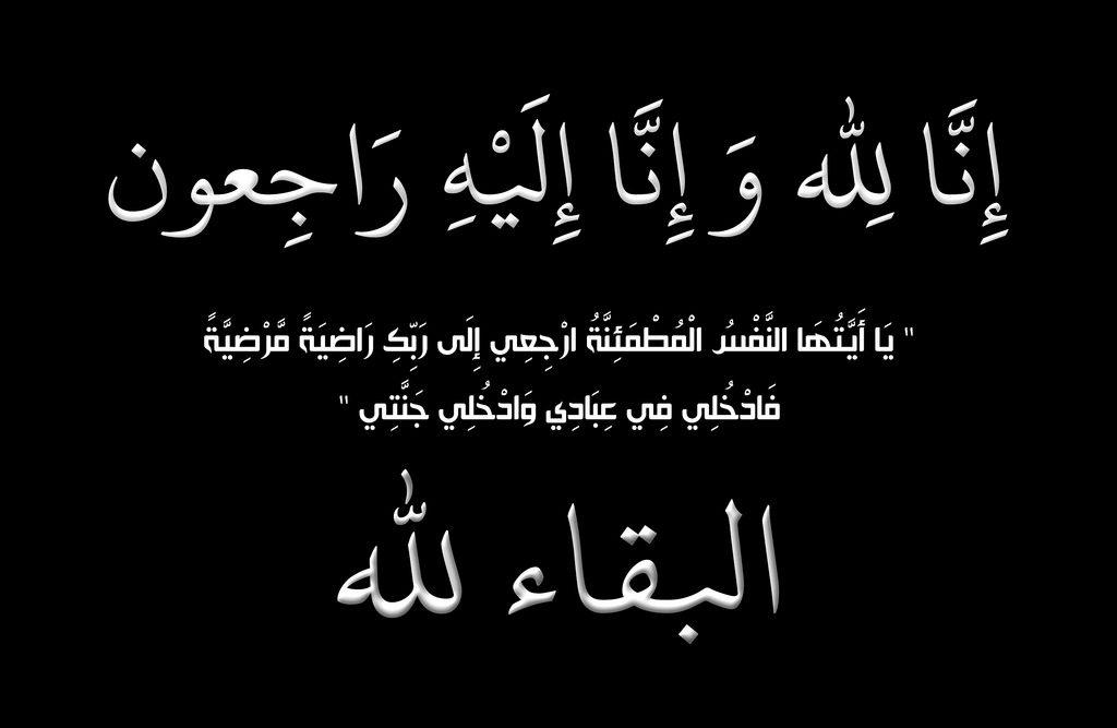 سعد الغامدي في ذمة الله