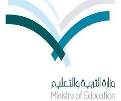 ابتدائية العيينة تحتل المركز الأول في برنامج أرامكو البيئي