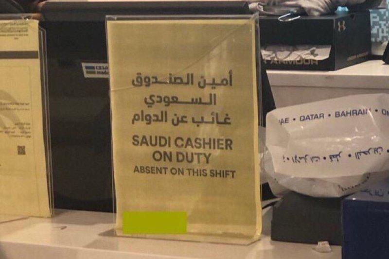 """""""العمل"""" تتفاعل مع اللوحة المسيئة لعامل سعودي"""
