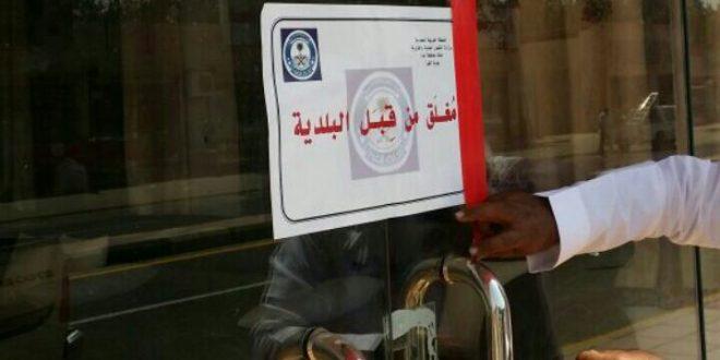 بلدية الهفوف تغلق 14 مطعمًا ومطبخًا