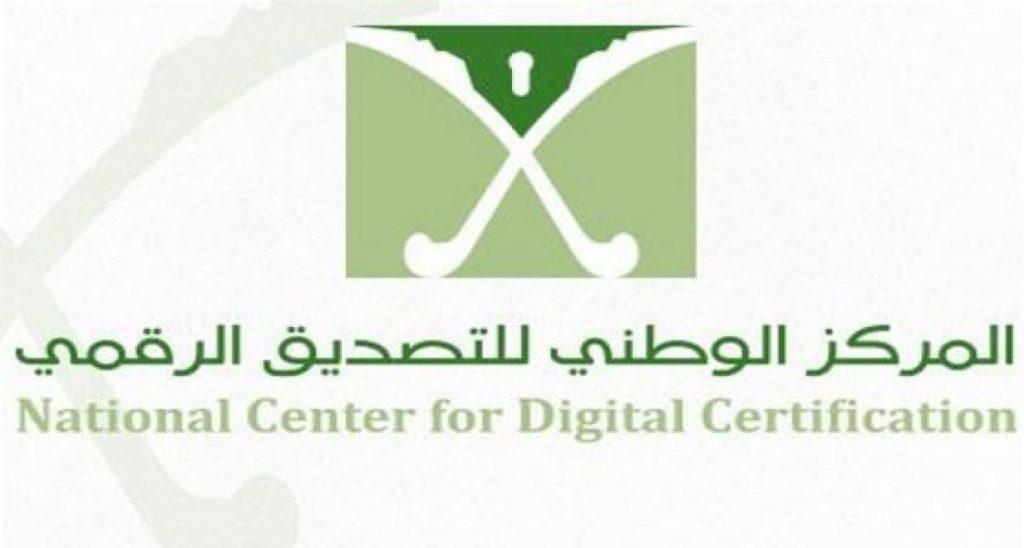 اعتماد «النقل» و«جامعة الطائف» مقدمي خدمات تصديق حكومي