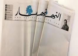 صحف لبنانية تصدر بدون أخبار